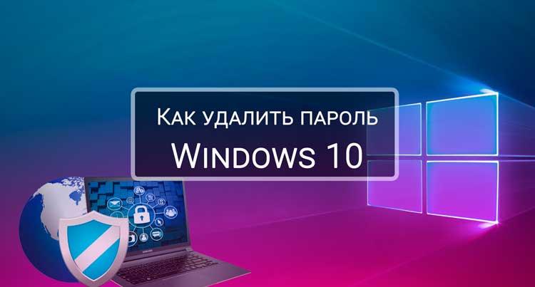 Как удалить пароль для входа в учетную запись Windows 10