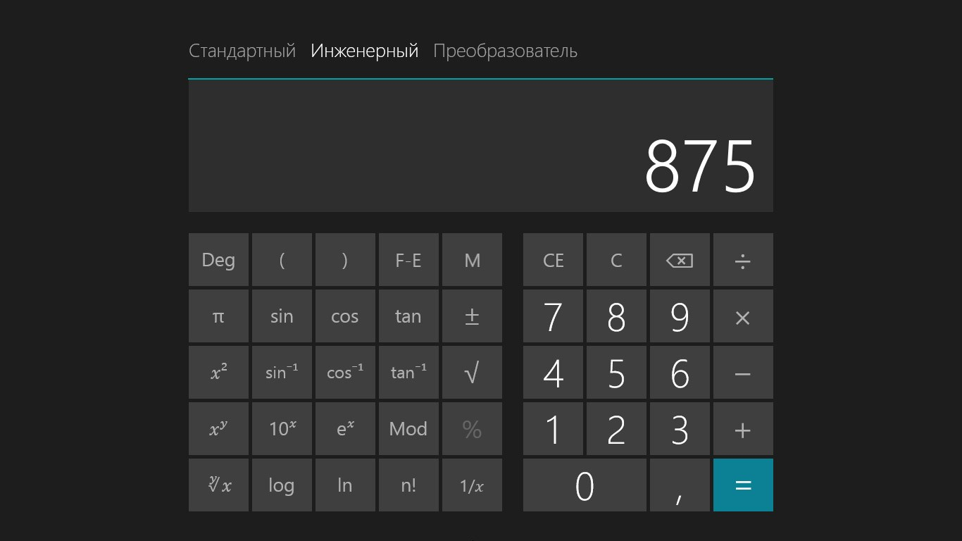 Калькулятор для Windows 10: как заменить новое стандартное приложение на классическую версию