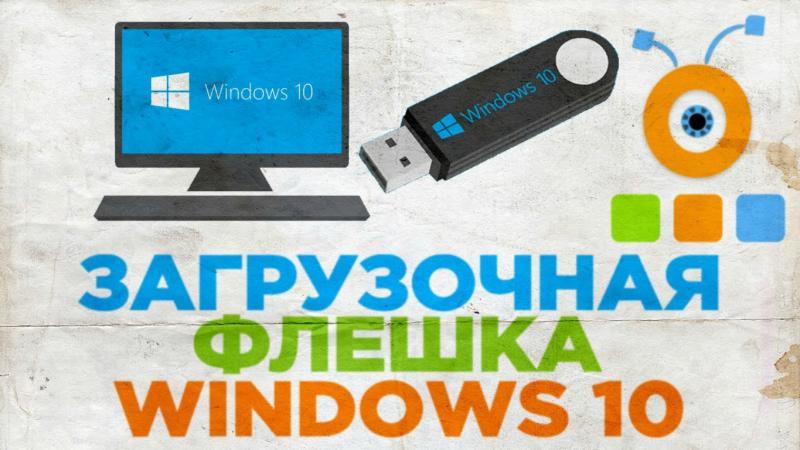 Как создать загрузочный диск Windows 10: создание и запись образа операционной системы