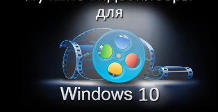 Лучший видеоплеер для Windows 10: обзор самых популярных видео проигрывателей, их загрузка и установка на Виндовс