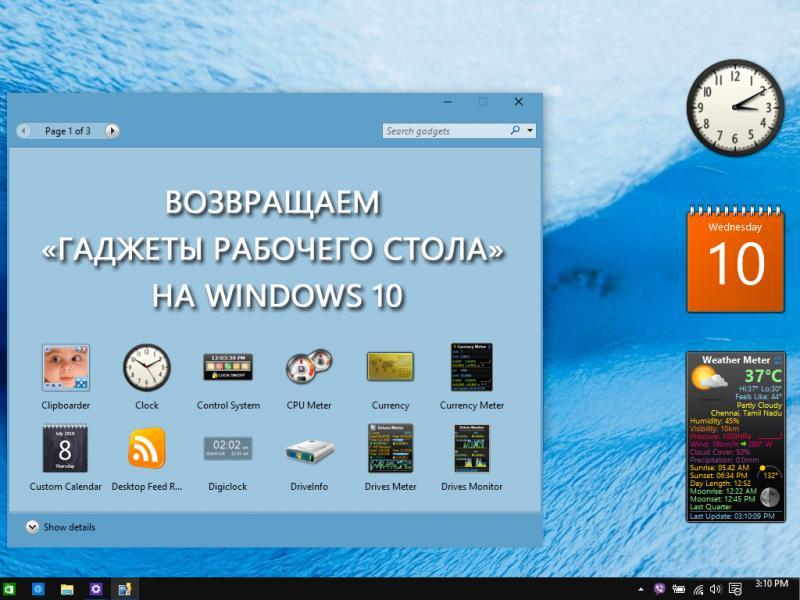 Как установить гаджеты для Windows 10: размещение календаря, часов, погоды, стикеров и других виджетов на рабочий стол Виндовс