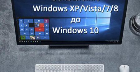 Обновление операционной системы до Windows 10: как обновить виндовс бесплатно и с помощью лицензии