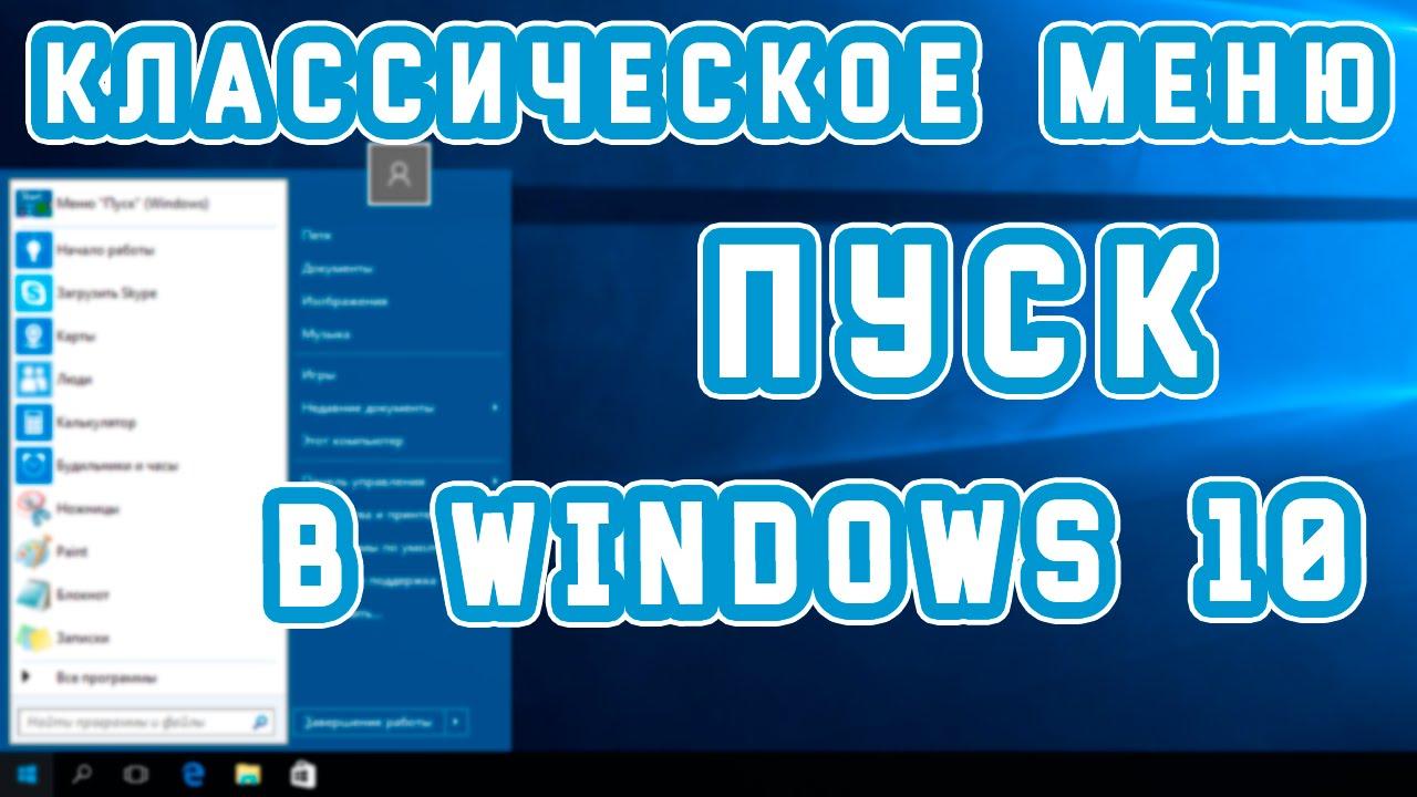 Настройка меню Пуск на Windows 10: как вернуть классический из Виндовс 7 и изменить современный