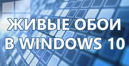 Как поставить анимированные обои на Windows 10: живые и видео заставки на рабочий стол Виндовс с помощью специальных программ