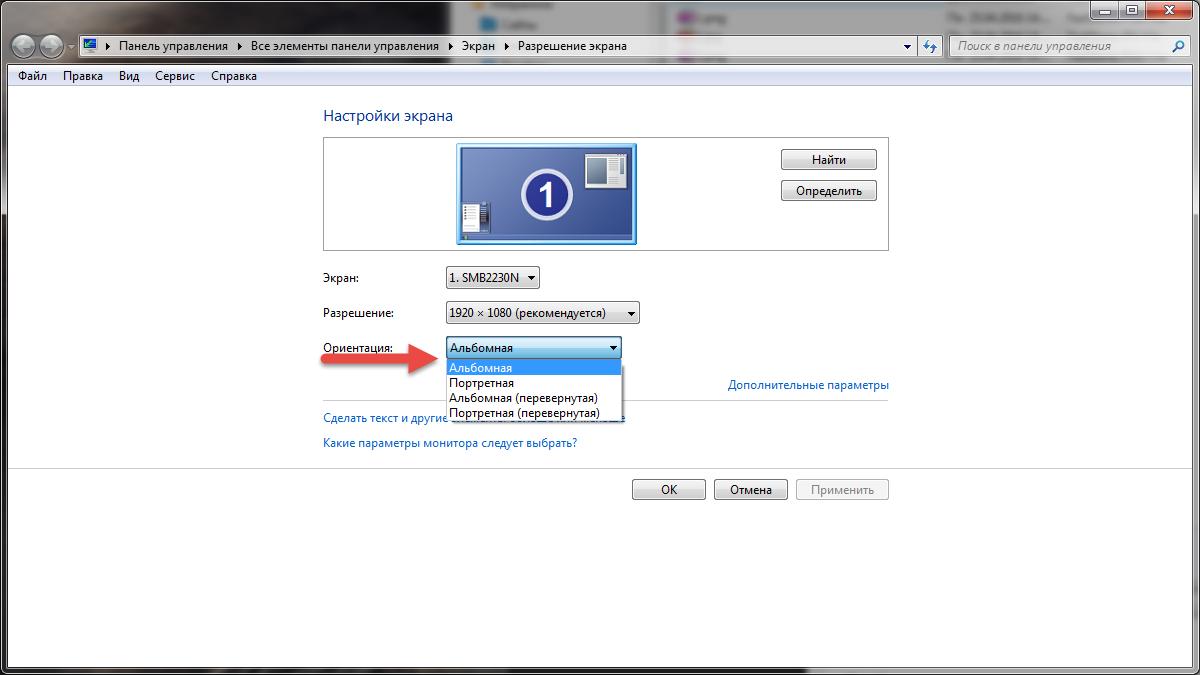 Как перевернуть экран на ноутбуке с Windows 10, как исправить проблему с неправильным расположением изображения монитора на любом ПК