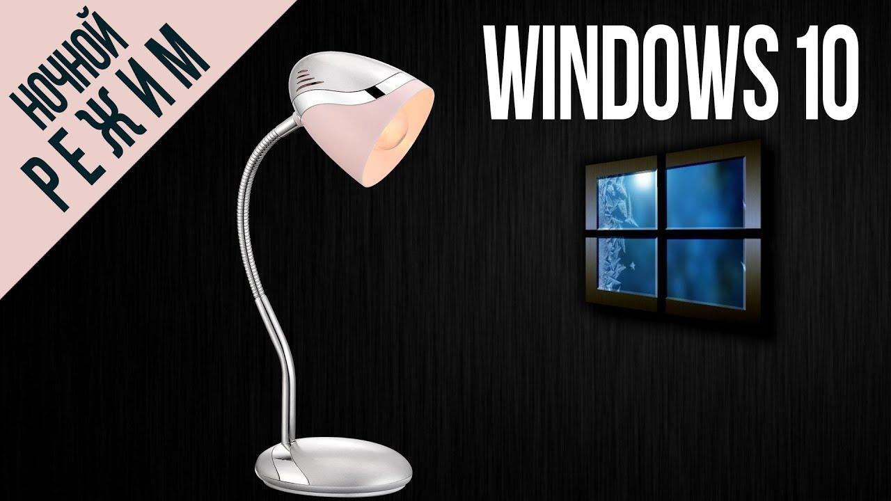 Ночной режим в Windows 10: для чего нужен, как его настроить, включить или отключить