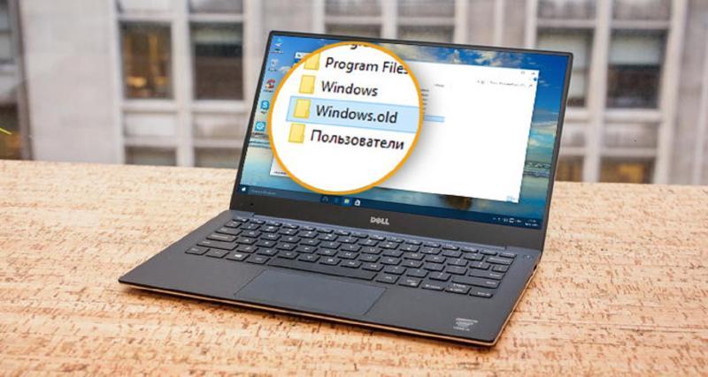 Как удалить Windows old на Виндовс 10 — выяснение причины появления папки и инструкция по её удалению