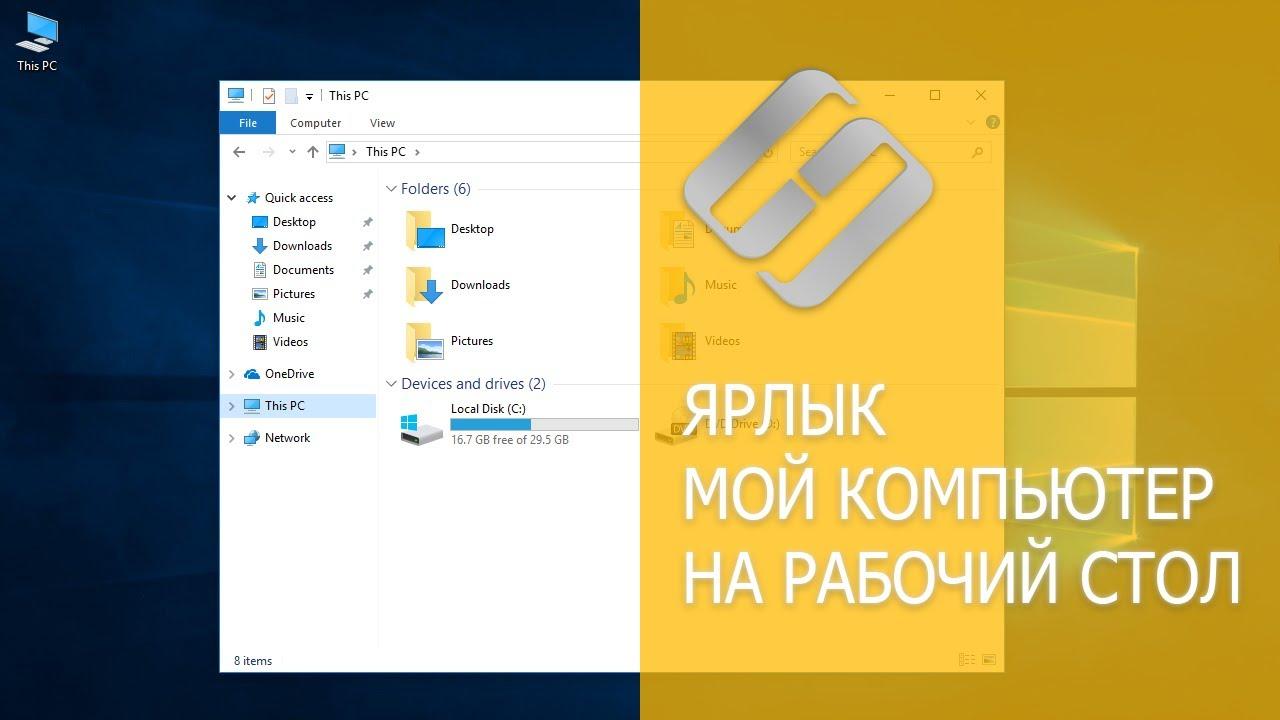 Как добавить Мой компьютер на рабочий стол Windows 10: все способы вывода данного ярлыка на главный экран в Виндовс