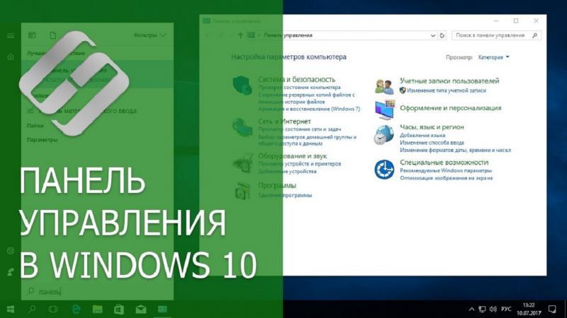Панель управления в Windows 10: где находится на виндовс, как ее найти и открыть