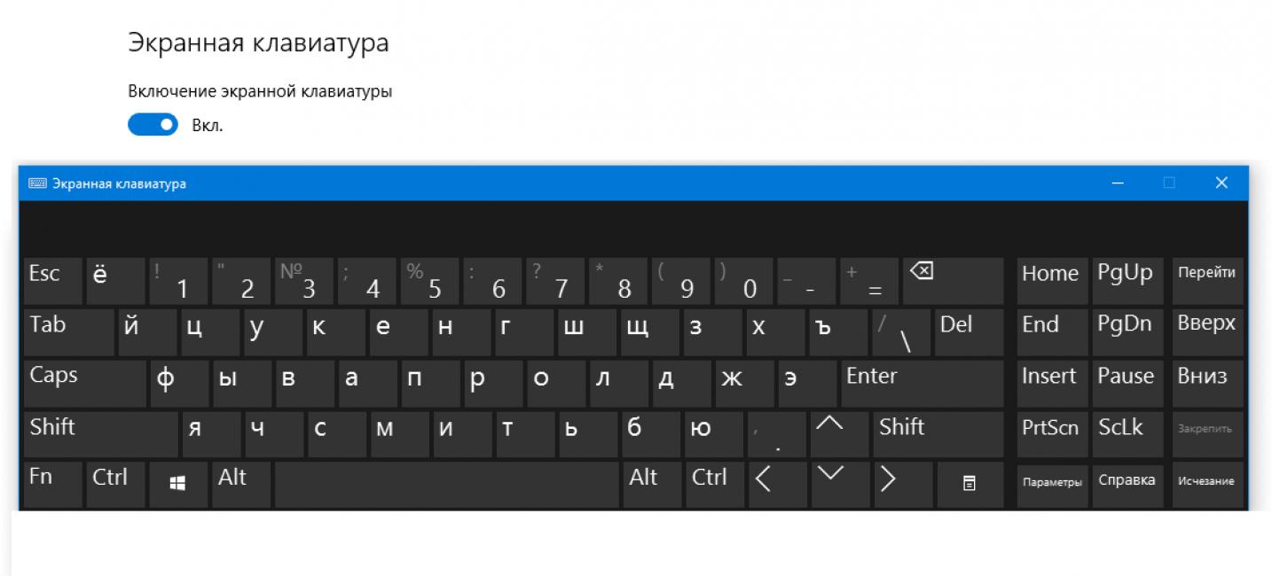 Как включить экранную клавиатуру на Windows 10 различными способами, а также решить проблемы с ее некорректной работой