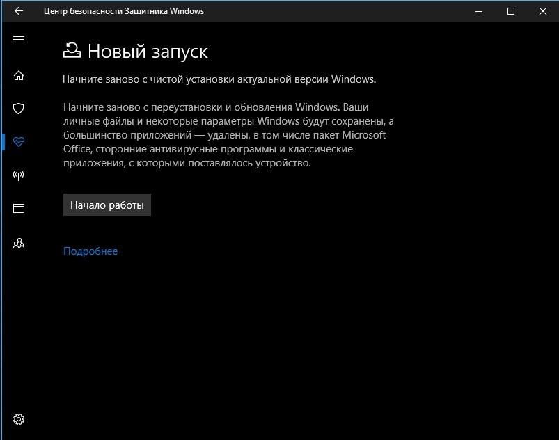 Окно центра безопасности Защитника Windows