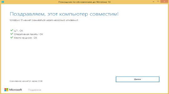 Окно «Помощник по обновлению до Windows 10»