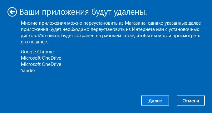 Список удаляемых программ в процессе чистой установки Windows