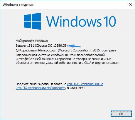 Пункт «Версия» в окне «Windows: сведения»