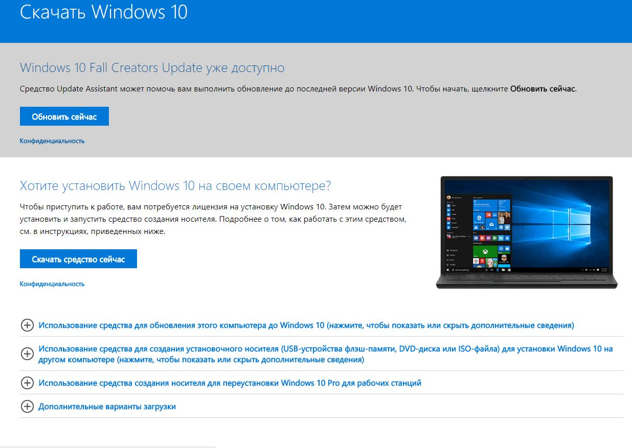 Окно загрузки установочной программы Windows 10 с официального сайта