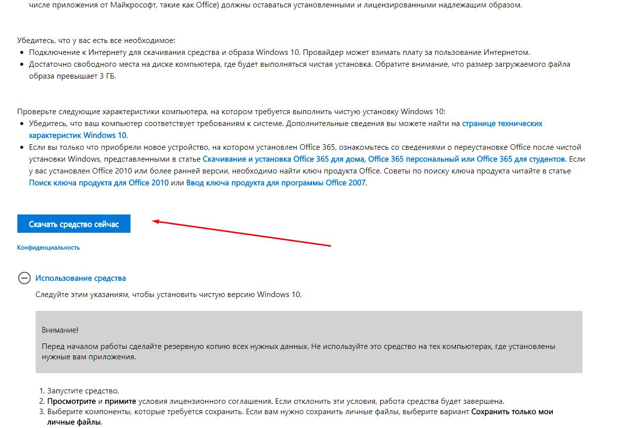 Окно загрузки утилиты для чистой установки с сайта Microsoft