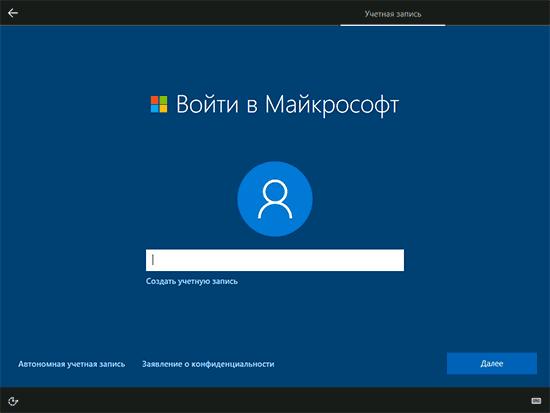 Вход в учётную запись Microsoft