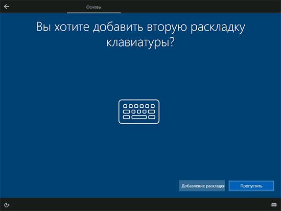 Добавление второй раскладки клавиатуры в настройках Windows 10
