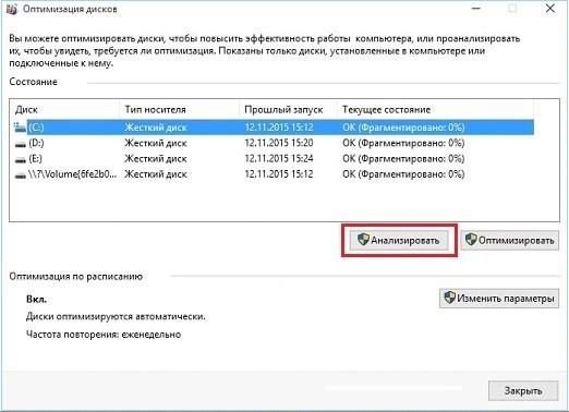 Окно «Оптимизация дисков»