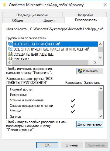 Свойства папки Microsoft.LockApp_cw5n1h2txyewy