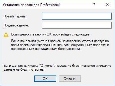 Форма установки и подтверждения пароля для входа в систему