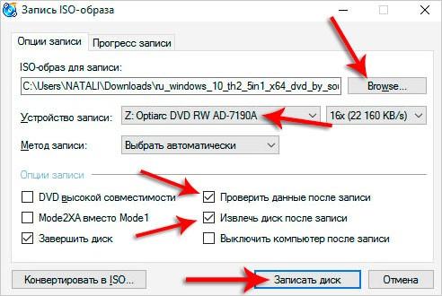 Настройка записи образа Windows 10 на диск