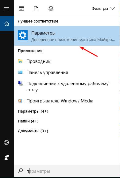Переход к параметрам компьютера в Windows 10