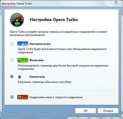 Пример настроек сжатия в приложении Opera Turbo