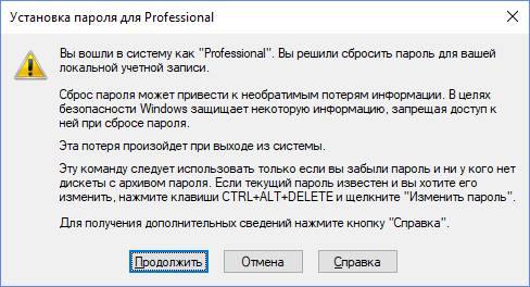 Установка пароля для входа в систему через инструмент «Управление компьютером»
