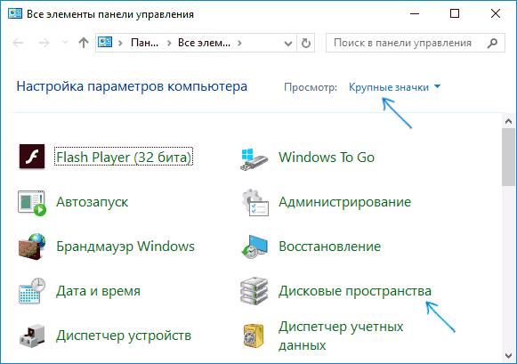 Вход в консоль управления несколькими дисками в Windows 10