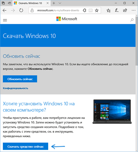 Загрузка Windows 10 Installation Media Creation Tool с официального сайта Microsoft